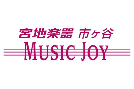 株式会社宮地商会宮地楽器 MUSIC JOY 市ヶ谷