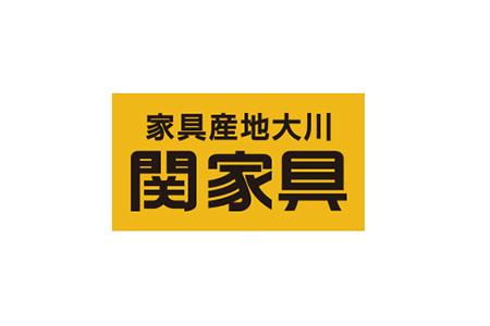 株式会社 関家具
